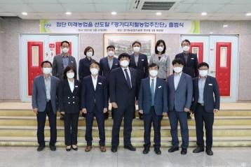 경기도 농업기술원, 경기디지털농업추진단 출범…농업기술연구에 첨단기술 접목