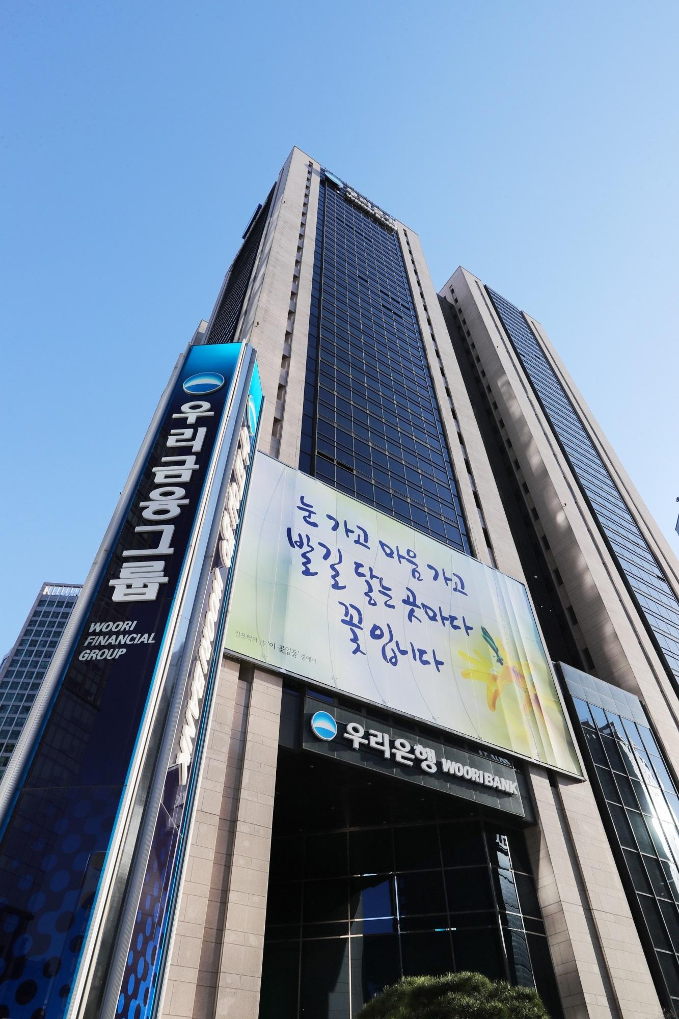 우리은행-우리카드, 그룹 통합결제 플랫폼 구축해 시장 경쟁력 강화