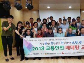 서울시립도봉노인종합복지관, 2018 교통안전 베테랑교실 '보.안.관' 안전보행교육 진행