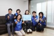 장애인먼저실천운동본부-삼성화재RC, 500원으로 장애 여성 가정의 편의시설 개선