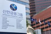 신한금융그룹, 디지털 전략적 투자를 위한 3,000억 원 규모 펀드 조성