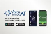 AI 음성공유 기술 전문기업 '루이테크놀로지' '2021 월드IT쇼' 참가