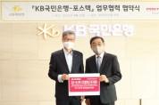 KB국민은행-포스텍, '디지털혁신 연구센터' 설립 업무협약 체결