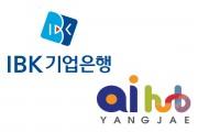 IBK기업은행- AI양재허브, AI 혁신기업 육성 지원 업무협약