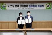 한밭도서관-KT, 'AI코딩 교육' 업무협약
